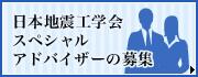日本地震工学会スペシャルアドバイザーの募集