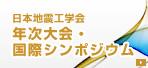 日本地震工学会 年次大会