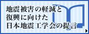 地震被害の軽減と復興に向けた日本地震工学会の提言