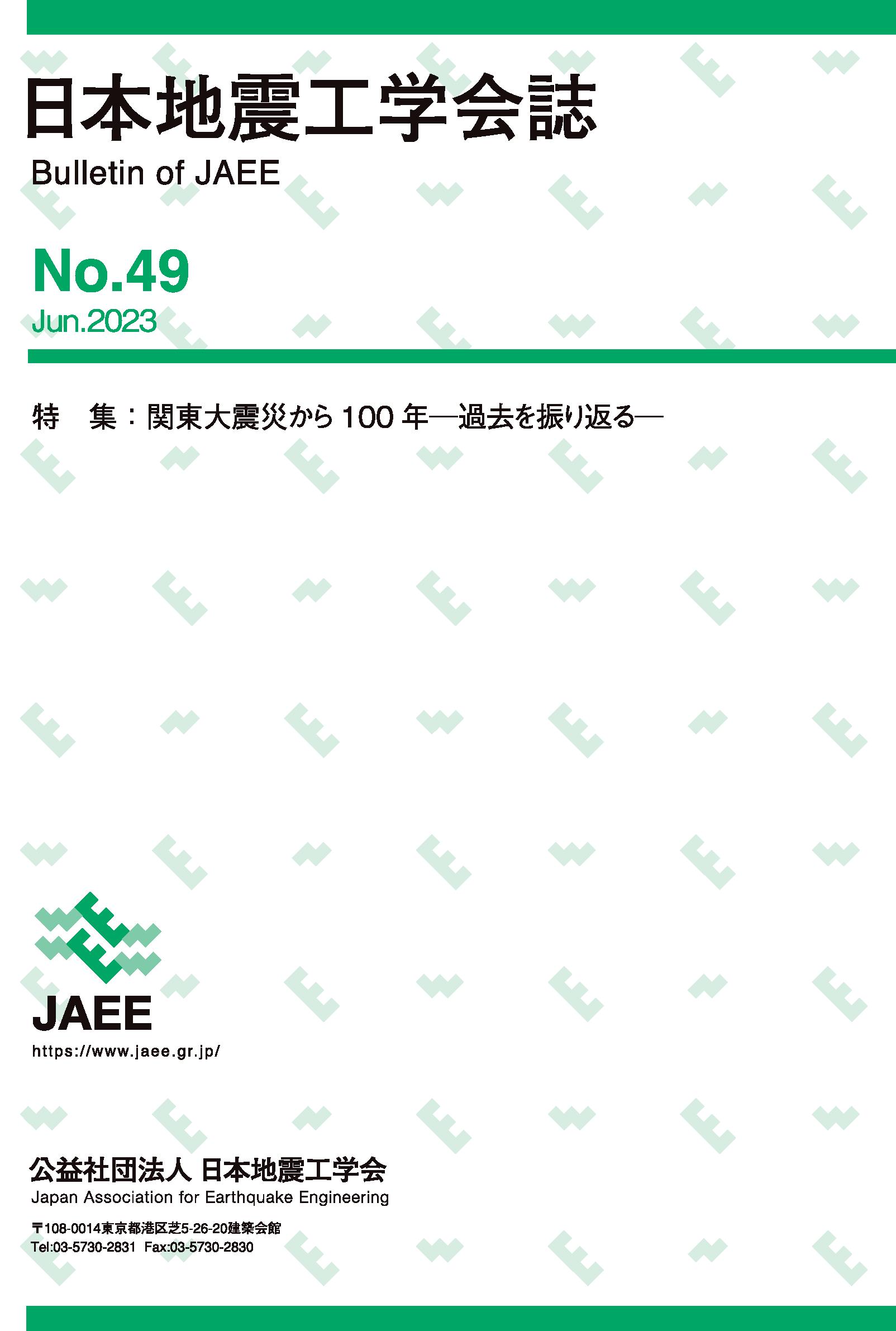 日本地震工学会誌