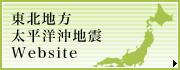 東北地方太平洋沖地震 Website